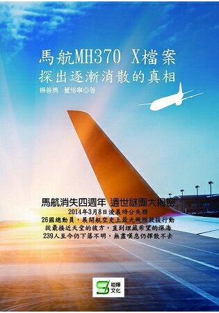 馬航MH370X檔案-探出逐漸消散的真相