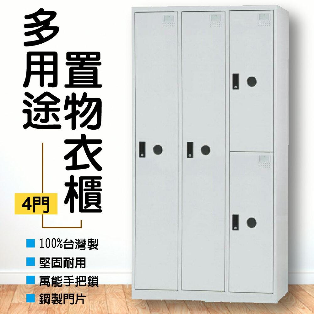 【 IS空間美學 】多用途鋼製置物衣櫃(4門)
