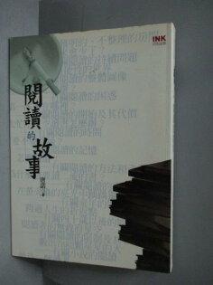 【書寶二手書T1/文學_MMM】閱讀的故事_唐諾