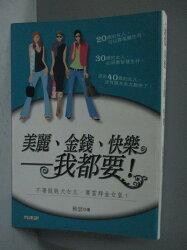 【書寶二手書T9/兩性關係_KEJ】美麗、金錢、快樂-我都要!_雅瑟