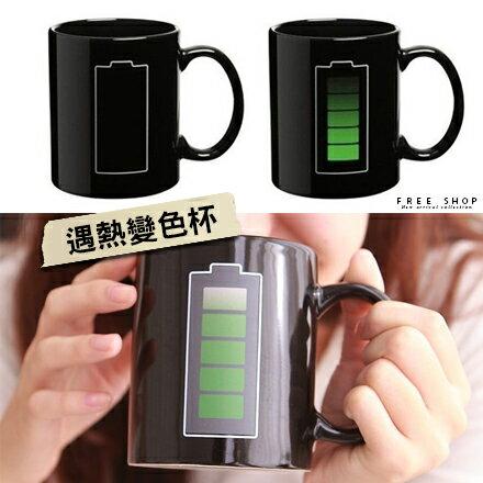 Free Shop:FreeShop熱感應創意電池陶瓦馬克杯變色杯神奇咖啡杯陶瓷杯熱轉印杯加熱變色杯【QAALH7123】