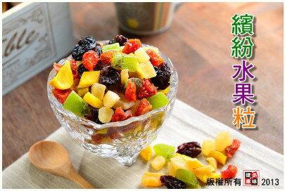繽紛水果粒 (250g) [TW00151]千御國際 - 限時優惠好康折扣