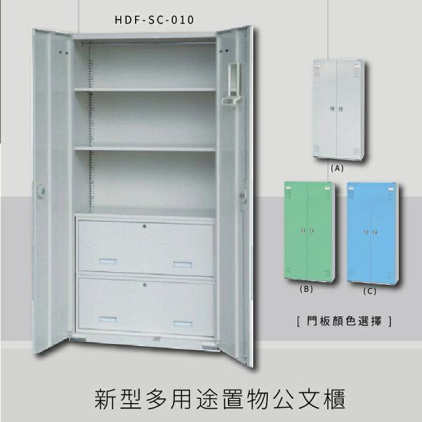 ~台灣製造~大富HDF-SC-010新型多用途公文櫃組合櫃置物櫃多功能收納櫃
