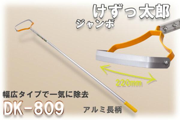 日本道灌けずっ除草太郎DK-809(大面積除草用)鋁柄