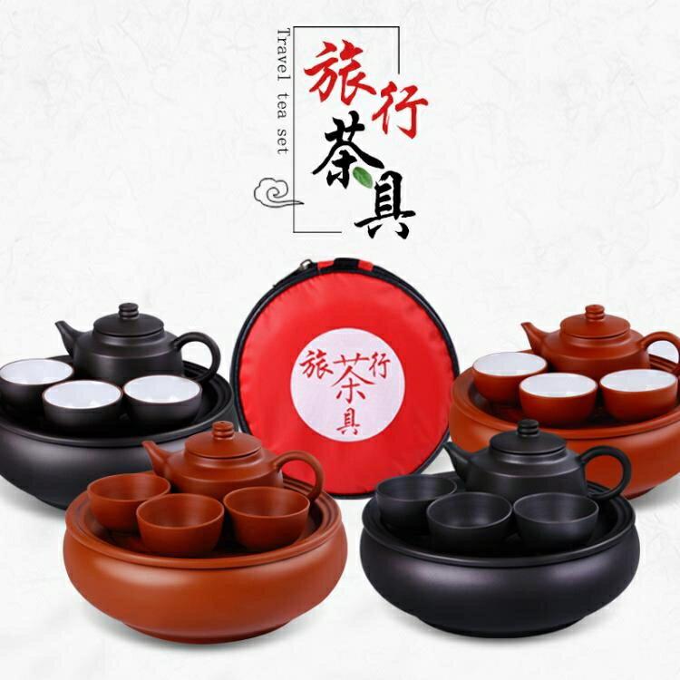 【現貨】茶具 紫砂功夫茶壺包套裝旅行便攜茶具車載旅游茶具整套泡茶陶瓷小茶具 快速出貨
