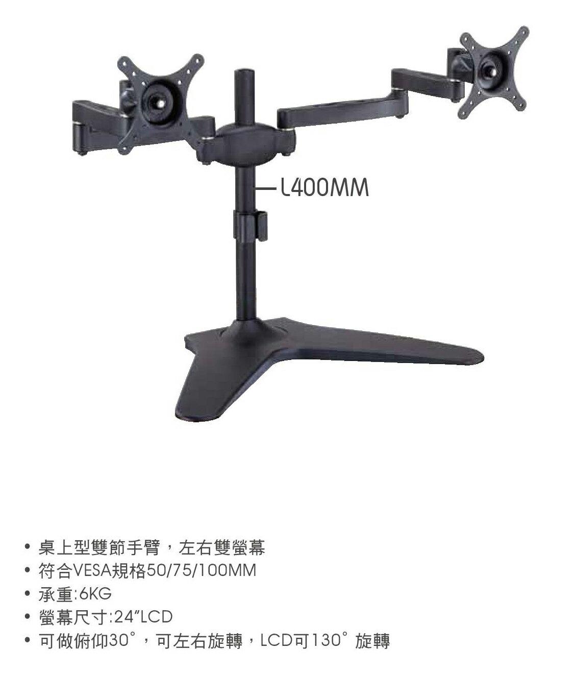 AviewS-LCD-A25/桌上型液晶架/台灣製造 1