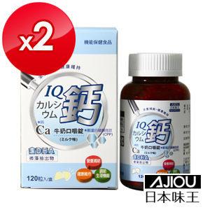日本味王 IQ鈣牛奶口嚼錠X2[橘子藥美麗]