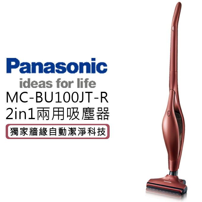 吸塵器 ★ Panasonic 國際牌 MC-BU100JT-R 2用 公司貨 0利率 免運