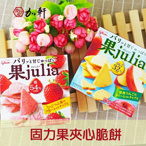 《加軒》日本GLICO固力果水果夾心脆餅 (效期2017.08.30)