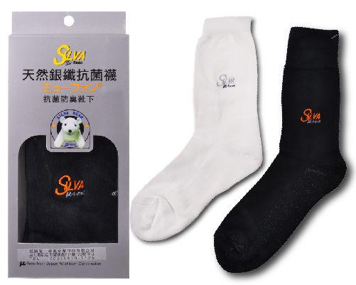 天然銀纖抗菌運動襪(男款) H027 除臭抗菌襪 吸濕排汗襪 銀纖襪【mocodo 魔法豆】