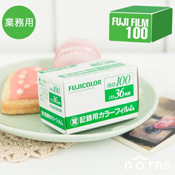 NORNSFujifilm100度業務用膠捲底片負片ISO100富士底片相機