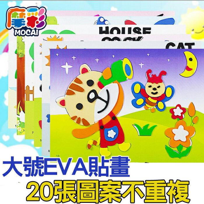 糖衣子輕鬆購【DZ0015】EVA3D黏貼畫DIY兒童益智玩具(大號20張不重複)