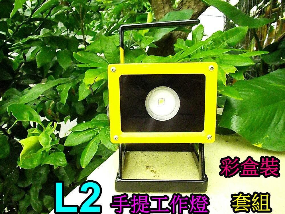雲火-(認證套組)美國L2超強光多功能戶外工作燈探照燈投射燈手提燈露營燈維修燈18650鋰電池版