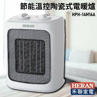 台灣品牌【HERAN禾聯】HPH-14M16A 節能溫控陶瓷式電暖爐 電暖爐 暖爐 暖氣 智慧節能 家庭必備 生活家電