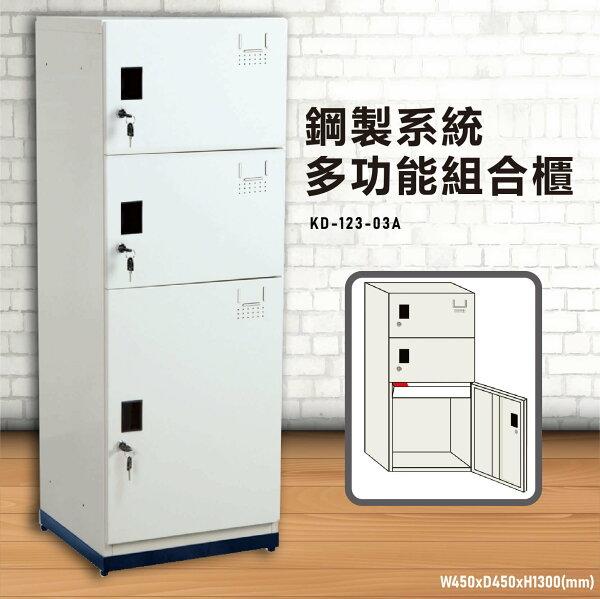 『TW品質保證』KD-123-03A【大富】鋼製系統多功能組合櫃衣櫃鞋櫃置物櫃零件存放分類耐重25kg