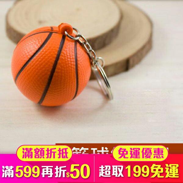 籃球吊飾 鑰匙圈 紓壓海綿 掛件 軟質發泡 鑰匙扣 創意 包包掛件 禮品/贈品/批發 籃球(80-2819)