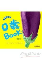 0歲BOOK(顏色)