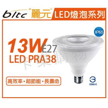 bltc麗元 LED 13W 3000K 黃光 全電壓 IP65 防水 PAR38 燈泡  BL520009