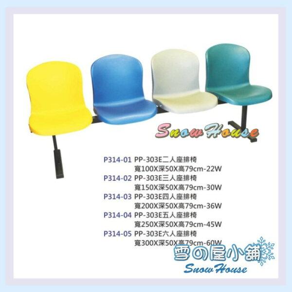 ╭☆雪之屋居家生活館☆╯P314-03PP-303E四人座排椅公共椅等候椅