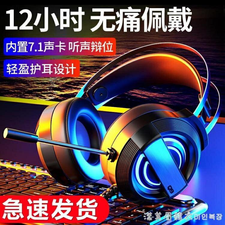 電腦耳機頭戴式耳麥電競游戲吃雞台式機筆記本帶麥克風有線7.1聲道吃雞專用