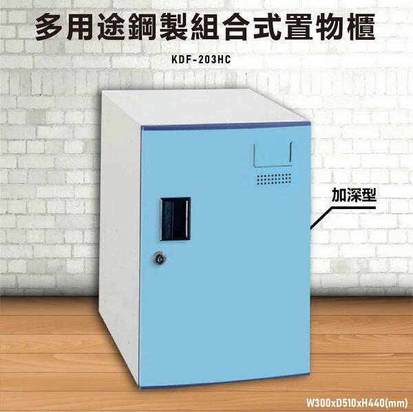 『TW品質保證』KDF-203HC【大富】多用途鋼製組合式置物櫃衣櫃鞋櫃置物櫃零件存放分類任意組合櫃子