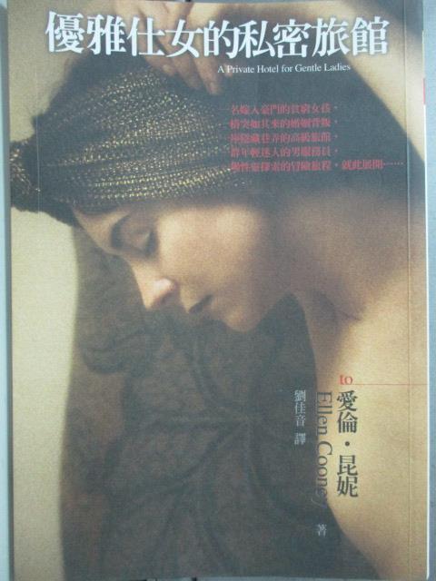 【書寶二手書T9/翻譯小說_HTC】優雅仕女的私密旅館_劉佳音, 愛倫‧昆妮