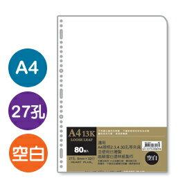 珠友 NB-30025 A4/27孔活頁紙(空白)(80磅)80張 (適用2.3.4.30孔夾)