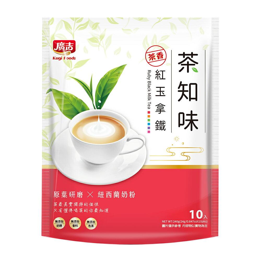 《廣吉》茶知味-紅玉拿鐵(24g*10入)