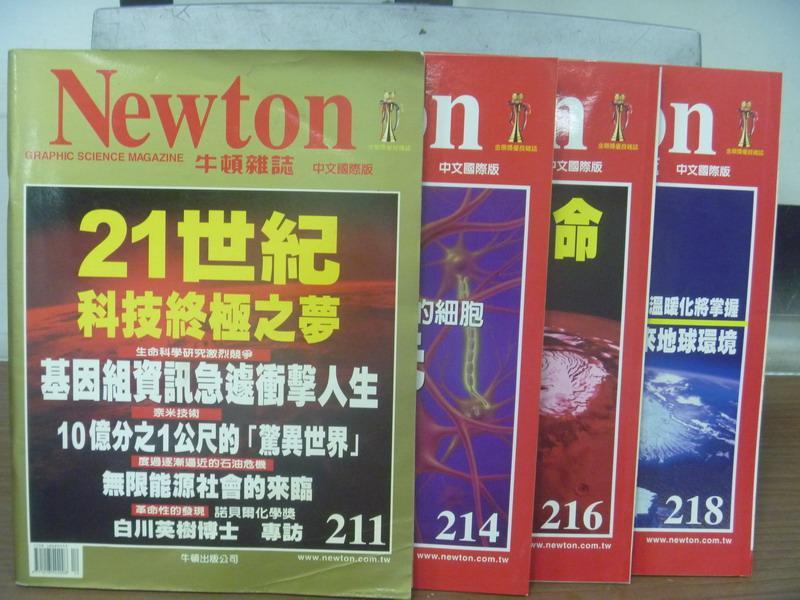 ~書寶 書T7/雜誌期刊_PCF~牛頓_211^~218期間_4本合售_21世紀科技終極之