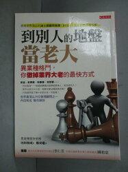 【書寶二手書T1/財經企管_JEE】到別人的地盤當老大_鄭舜瓏, 內田和成