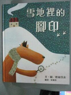 【書寶二手書T6/少年童書_YCS】雪地裡的腳印_松崗芽衣