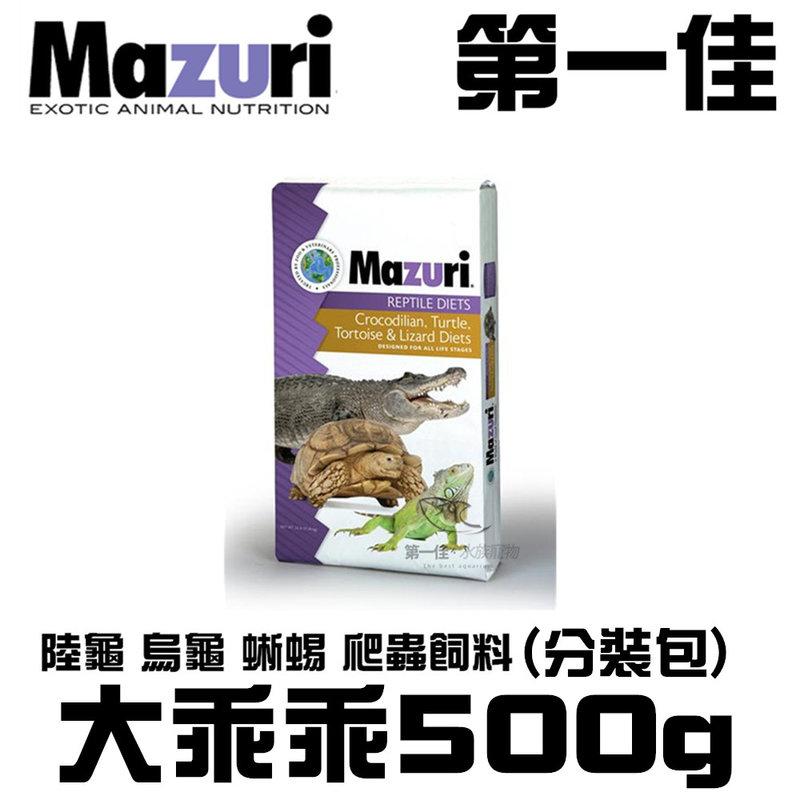 [第一佳水族寵物] 美國Mazuri 爬蟲飼料 大乖乖/500g(分裝包) 第一佳水族寵物嚴選 505M21