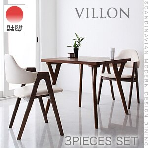 林製作所 株式會社:【日本林製作所】VILLON北歐摩登設計餐桌椅系列3件組(W80cm餐桌+椅子x2)