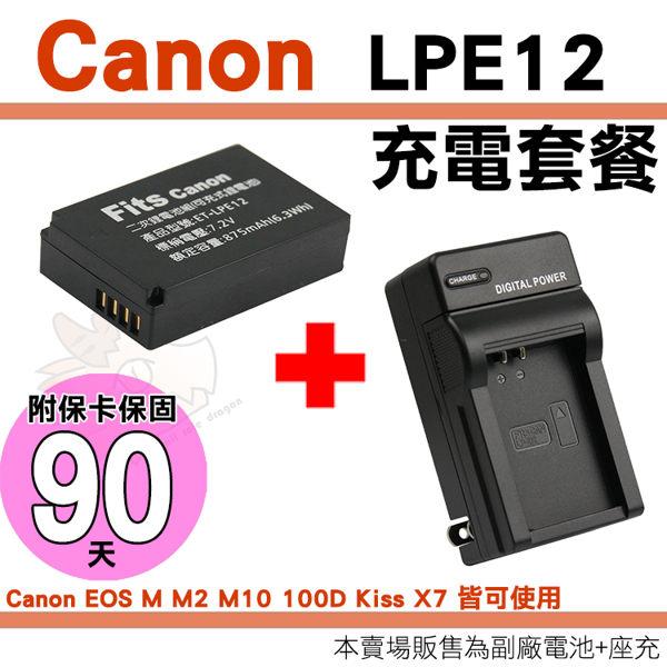 【充電套餐】 Canon LP-E12 LPE12 充電套餐 EOS M M10 100D Kiss X7 鋰電池 電池 充電器 座充