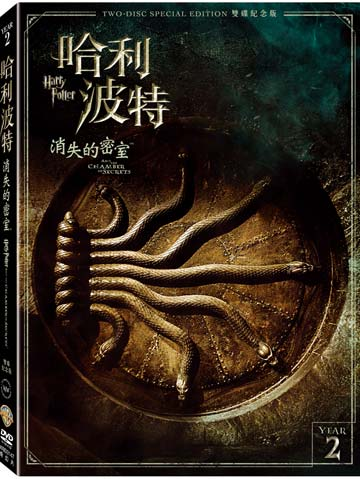 哈利波特:消失的密室 DVD