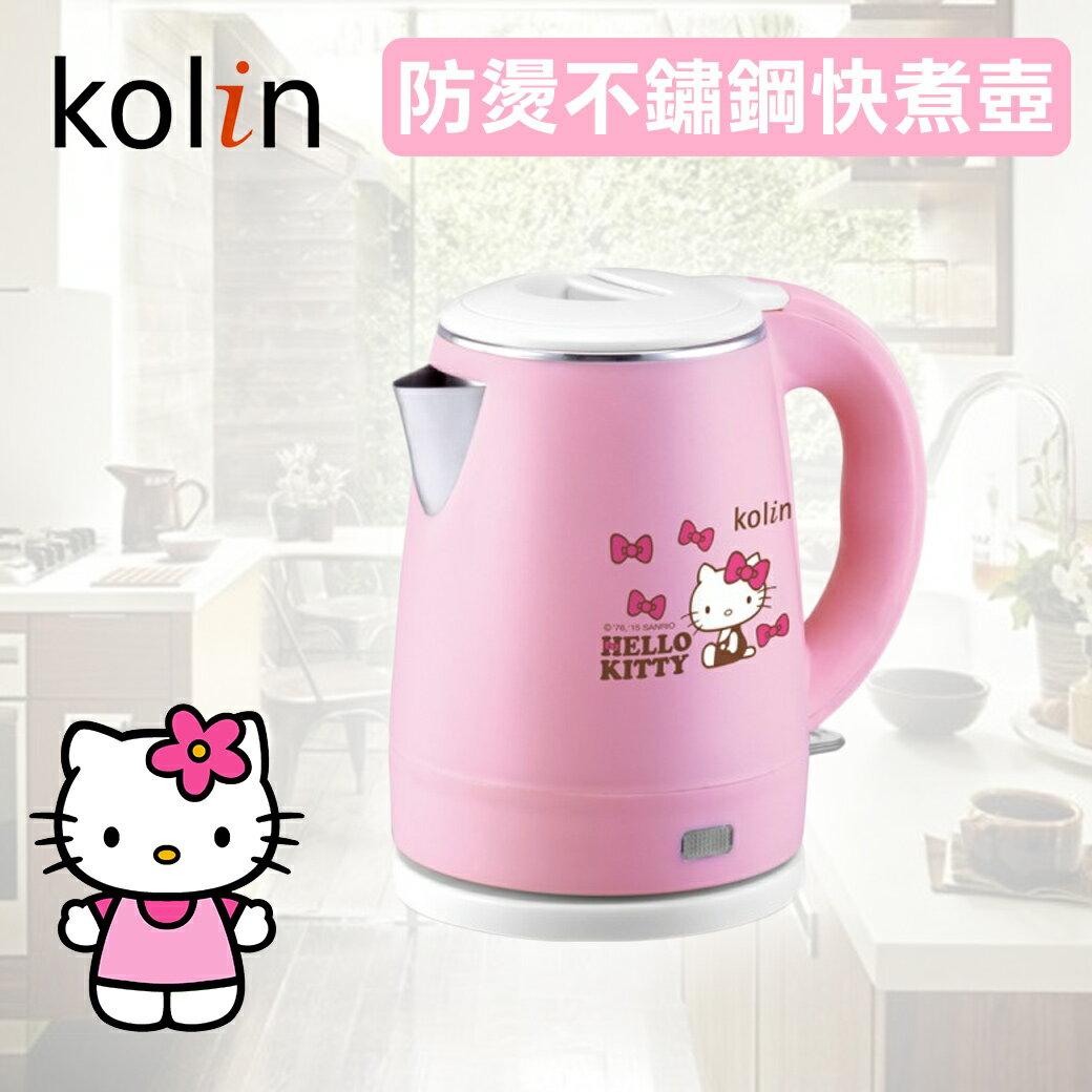 歌林 Hello Kitty雙層隔熱不鏽鋼快煮壺(KPK-MNR1032)
