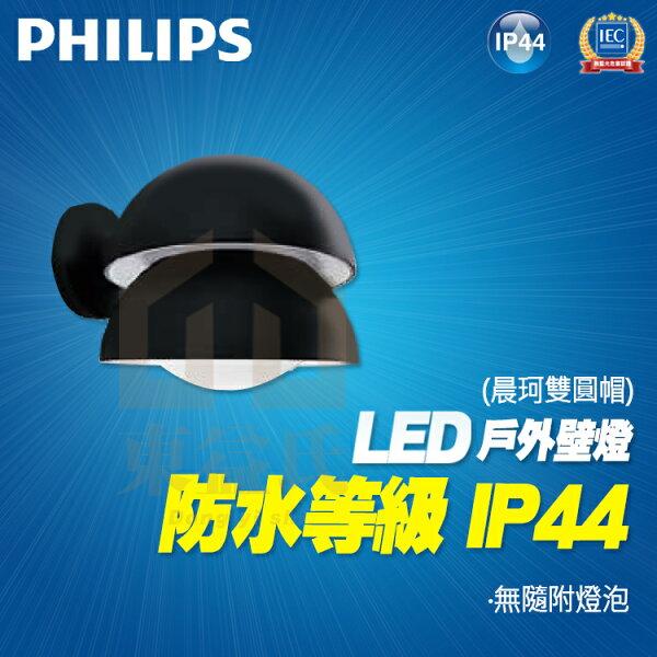 【東益氏】飛利浦PHILIPS晨珂雙圓帽16452戶外壁燈防水防塵庭園壁燈防水壁燈黑色壁燈單燈