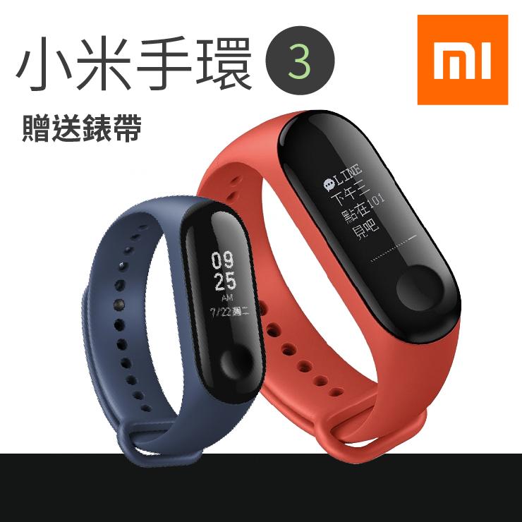 繁體中文版+免運+送錶帶+小禮物+24H出貨【小米手環3】小米 小米手環3 小米手環3代 智慧手環 智慧手錶【AB128】