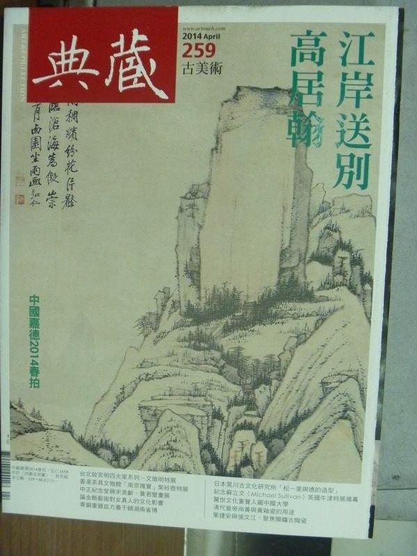 【書寶二手書T9/雜誌期刊_YFK】典藏古美術_259期_江岸送別高居翰
