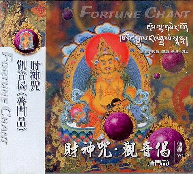 1032財神咒。觀音偈(普門品)CD