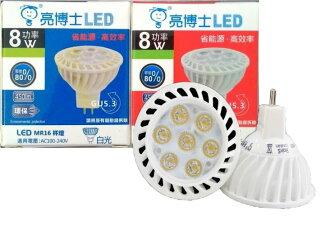 亮博士★免安定器LED MR16 8W 杯燈 全電壓 白光 黃光★永旭照明DR-REC-LED-8W-45-3/6.5K