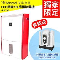 ★美寧ECO節能16L高階除濕機JR-S79B (紅色) 送外銷日本烘鞋機
