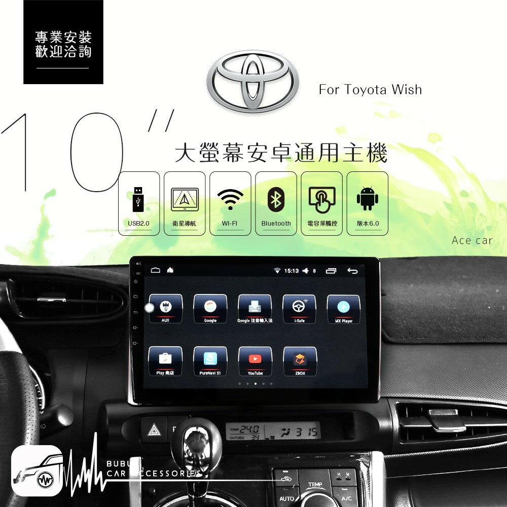 BuBu車用品 Wish 新款【10吋大螢幕通用安卓主機】play商店 App下載 2G-16G 高畫質 觸控螢幕