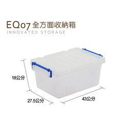 [吉賀] 免運費 KEYWAY 聯府 12入 全方位收納箱 13.5L 收納箱 置物箱 整理箱 整理盒 EQ07