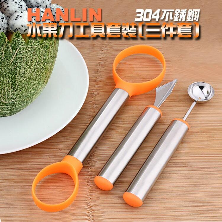 HANLIN-304 不鏽鋼水果刀工具套裝(三件套) 304 水果刀組 果肉分離器 食品級PP 水果拼盤 雕花刀 切片器