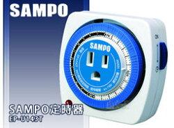 【尋寶趣】SAMPO定時器 聲寶預約定時器/3孔/機械式/預約訂時/電源燈指示/三孔插座EP-U143T