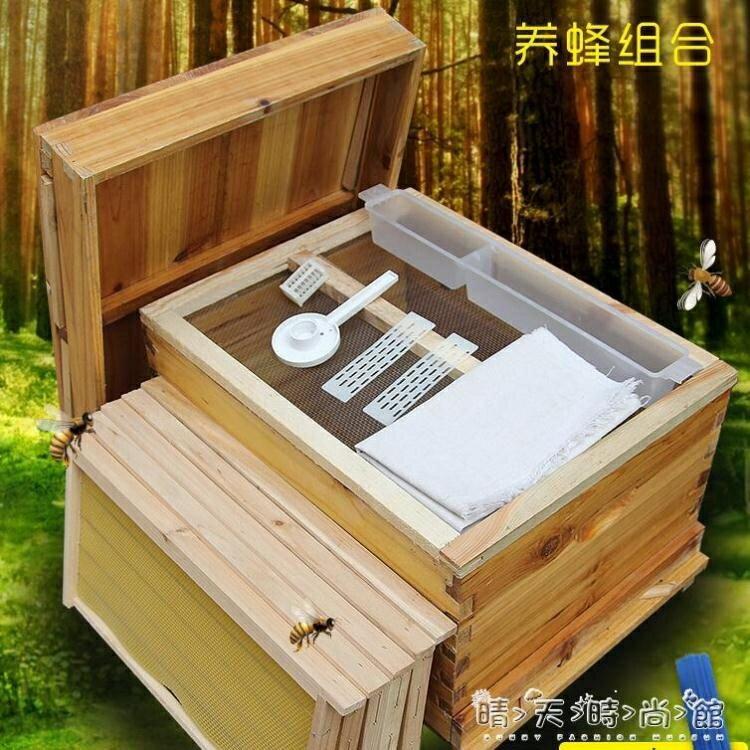 【快速出貨】蜜蜂箱全套中蜂帶框巢礎煮蠟蜂箱杉木成品巢框蜂巢蠟養蜂工具 聖誕交換禮物