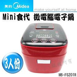 【Midea 美的】Mini食代3人份微電腦電子鍋 MB-FS201RE
