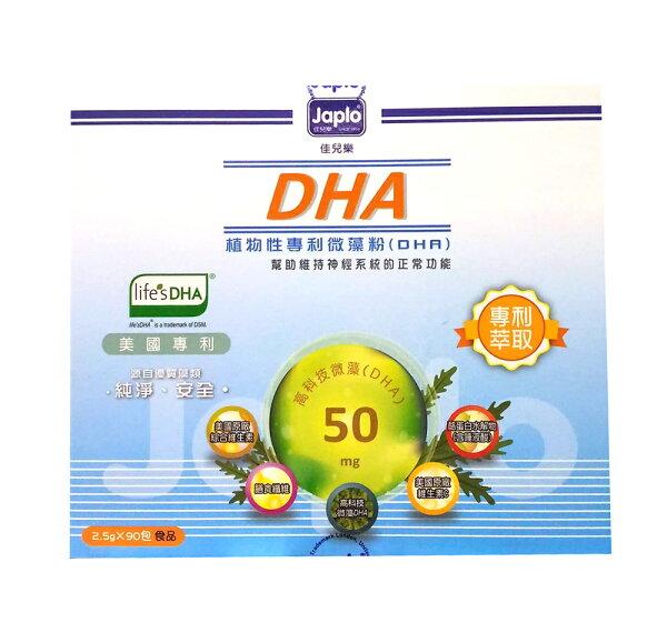 德芳保健藥妝:佳兒樂植物性專利微藻DHA2.5gX90包【德芳保健藥妝】