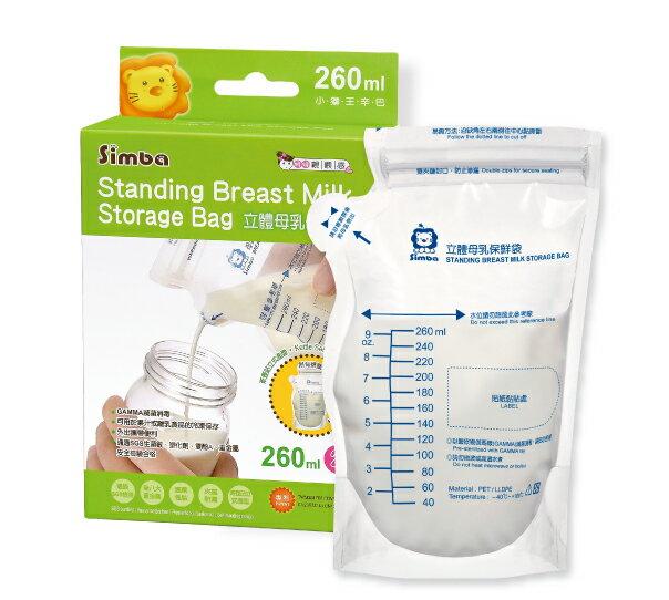 小獅王辛巴 立體母乳保鮮袋 260ml*25入【德芳保健藥妝】